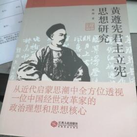 黄遵宪君主立宪思想研究(一版一印)