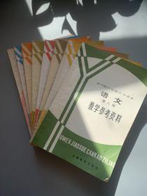 全日制六年制小学课本 语文(试用本):第一二三四五六七八册 教学参考用书