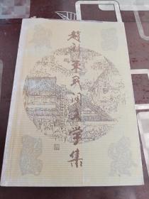 赵彩东民间文学集
