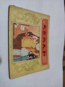 连环画《太宗换太子》,(唐代历史故事之八),绘画:王宁,朱维践