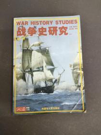 战争史研究(二)总第31册