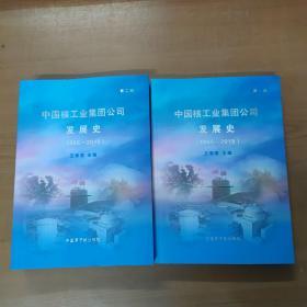 中国核工业集团公司发展史(1955一2015)全两册