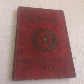 冶金工业部沈阳机械工业学校1958年毕业纪念(笔记本,内写有同学赠言)
