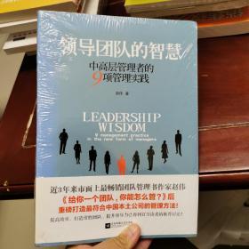 领导团队的智慧:中高层管理者的9项管理实践
