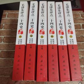 毛泽东评点二十四史解析 六本合售缺1 5