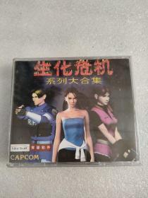 上海育碧 游戏光盘: 生化危机系列大合集之生化危机 1 生化危机 2 生化危机 3  只有3碟没有其他的了