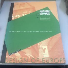 当代视觉设计精品·欧洲篇:商业店招及门面展示设计