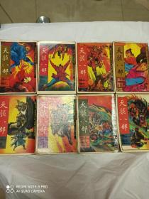 金庸武侠小说漫画系列第一部 天龙八部 全八册 宇有福作品