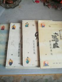 蔡志忠漫画(六祖坮经——曹溪的佛唱,史记——历史的长城,唐诗说——悲欢的歌者,论语——儒者的诤言)