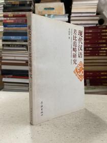 """现代汉语差比范畴研究——本书共分八章,内容包括序论;主要文献回顾;比较范畴的建立;比较范畴的否定;差比结构的对称与不对称;差比句中的情态动词;差比标记""""不如""""的语法化;结语。"""