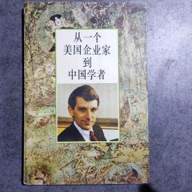 从一个美国企业家到中国学者