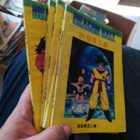 七龙珠超级赛亚人卷(1-5)1994年11月第一版,第一次印刷