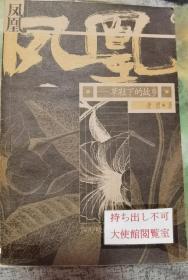 著名作家祝勇签名赠送日本外交政策研究所所长宫家邦彦签名本《草鞋下的故乡》