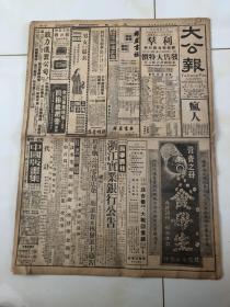 民国37年1948年9月23日大公报,原版老报纸,8版面全,对开2大张:济南近郊继续激战、空军整日飞往轰炸。扬州屯粮老虎被打,温州查获大批囤油等