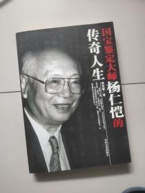 国宝鉴定大师杨仁恺的传奇人生