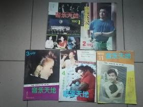 音乐天地(1990年第1-2-3-4-11期)