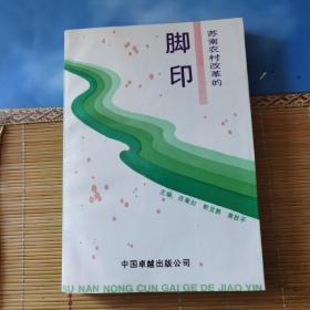 苏南农村改革的脚印