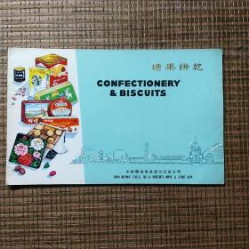 中国粮油食品进出口总公司目录,糖果饼干