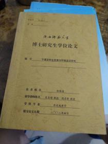 宁夏农牧业发展与环境变迁研究