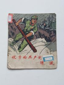 优秀的共产党员:陈波