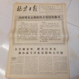 北京日报,1966年8月5日四开六版,亦工亦农,亦文亦武;把车间办成毛泽东思想学校;北京部队某部柏各庄农场——一座毛泽东思想大学校;16国代表宣布退出禁止核弹世界大会;我们农民一定要批判资产阶级;我们保管员也要兼学军事;解放军是活学活用毛泽东思想的大学校;打击贫农便是打击革命。
