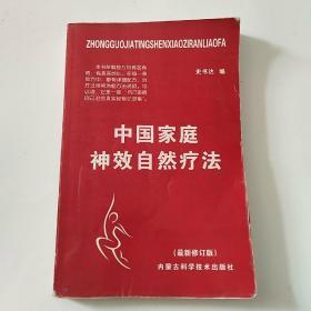 中国家庭神效自然疗法。