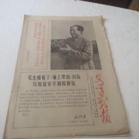 文革报纸 :文学战报1967年,第九号