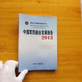 中国军民融合发展报告2013【书前皮有水渍 看图】