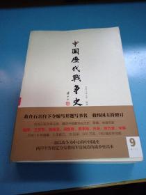 中国历代战争史(第9册):唐(下)附地图册