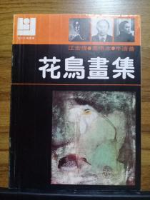 现代花鸟画库:江宏伟 裘缉木 牛济普 花鸟画集