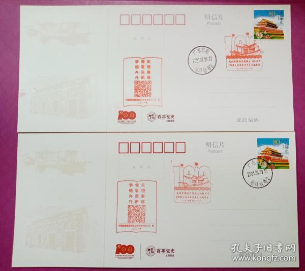 """2021.7.26—8.9东莞市""""邮票上的百年""""主题展览纪念盖首尾日邮戳明信片(1套2枚)"""