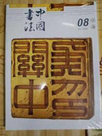 中国书法 2021年8