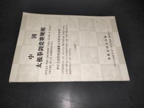中国太极拳剑竞赛规则