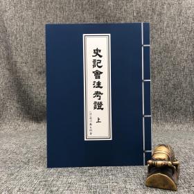 台湾万卷楼版 (日)泷川龟太郎《史记会注考证》(锁线胶订;上下册)