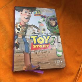 迪士尼大电影双语阅读·玩具总动员(没有光盘)