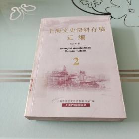 上海文史资料存稿汇编(政治军事) 2