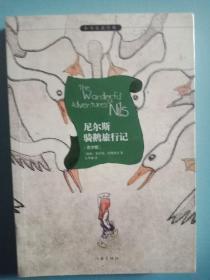 尼尔斯骑鹅旅行记(青少版)/小书虫读经典