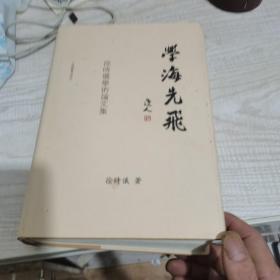 学海先飞——徐时仪学术论文集,有作者鉴名