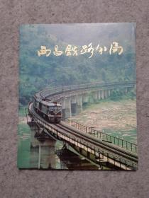 西昌铁路分局(画册)