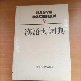 汉语大词典(9)