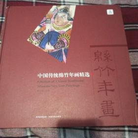 中国传统绵竹年画精选