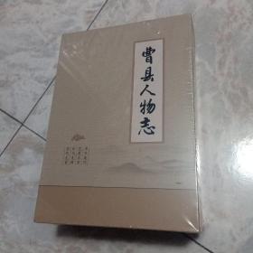 曹县人物志( 四册全)