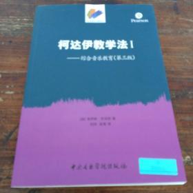 柯达伊教学法1:综合音乐教育