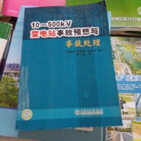10-500KV变电站事故预想与事故处理