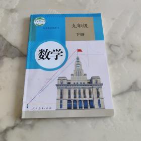 人教版 九年级数学 下册 最新正版