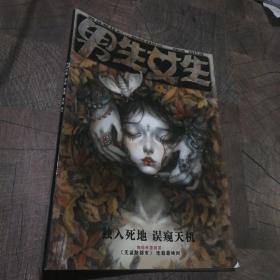 男生女生2013.6