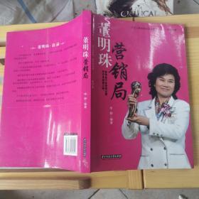 董明珠营销局  16开 21.7.26