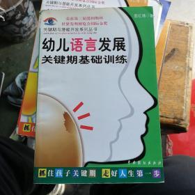 幼儿语言发展关键期基础训练
