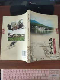 凤冠永城 重庆市綦江区政协 主编 /湖南地图出版社