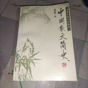 中国散文简史